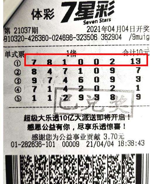 江苏南京购彩者领走体彩7星彩500万大奖