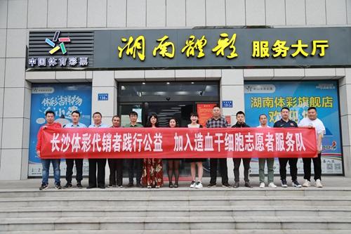 湖南长沙体彩代销者加入造血干细胞捐献志愿服务队