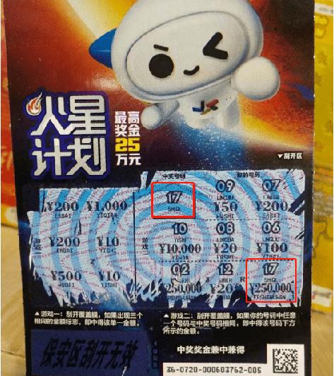 """顶呱刮""""火星计划""""25万元大奖"""