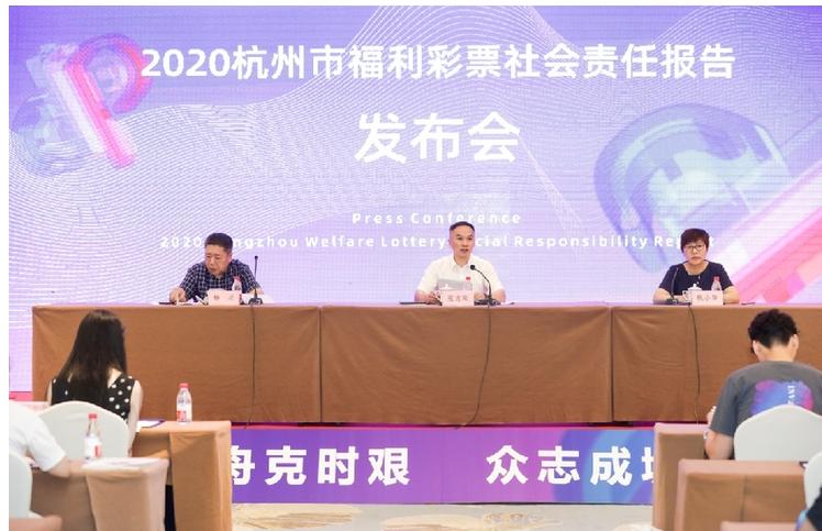 浙江杭州民政发布2020年福利彩票社会责任报告
