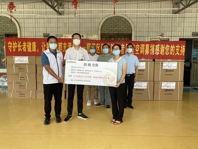 广东顺德福彩慈善基金 向颐养院捐赠137台空调