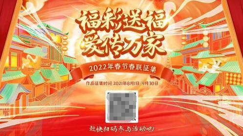 福彩送福 爱传万家 2022年春节春联有奖征集活动
