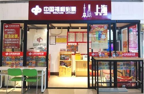 又是一家福彩联营店!上海浦东森宏购物广场福彩联营店试营业