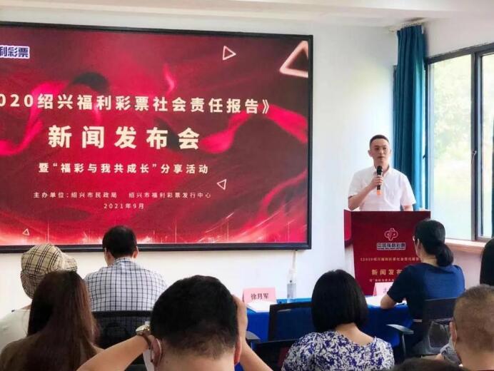 浙江绍兴发布2020年福利彩票社会责任报告